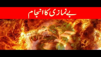 Benamazi Ka Anjam By Maulana Tariq Jameel