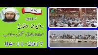 Maulana Tariq Jameel Raiwind Ijtema Bayan 2017