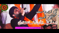 Latest Mahfil e Naat 2017 In Sila Wali At Sargodha