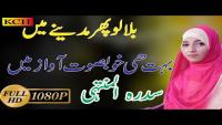 Bulalo Phir Mujhay Ae Shah e Behrobar