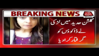 Girl Get Arrested Dacoits In Gulshan e Hadeed
