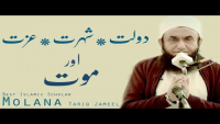 Maulana Tariq Jameel Latest Bayan 7 January 2018