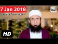 Seerat Un Nabi (S.A.W) - Maulana Tariq Jameel Bayan 7 Jan 2018