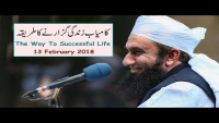Maulana Tariq Jameel Latest Bayan 13 February 2018 About Successful Life