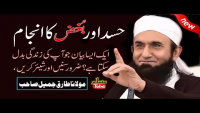 Maulana Tariq Jameel Latest Bayan 19 February 2018