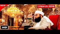 Maulana Tariq Jameel Latest Bayan 01 March 2018