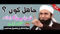 Maulana Tariq Jameel Latest Bayan 16 April 2018