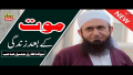 Mout Kai Bad Ki Zaindagi - Maulana Tariq Jameel Latest Bayan 26 April 2018