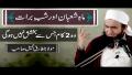 Maulana Tariq Jameel Shab E Barat Special Bayan 21 April 2018