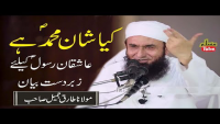 Maulana Tariq Jameel Latest Bayan 03 May 2018