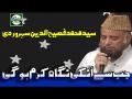 Jub Say Unki Nigah-e-Karam