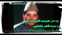 Ye Dar E Habib Ki Baat Hai