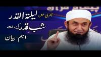 Laylatul Qadr 2018 Special Bayan By Maulana Tariq Jameel