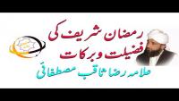 Ramadan Ki Fazilat By Allama Saqib Raza Mustafai