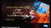 North Waziristan US drone strikes kill 8 in Mir Ali