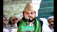 Tilawat Quran Pak By Qari Syed Sadaqat Ali