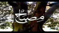 Asma Ul Nabi 99 Names of Muhammad SAW By Imran Shaikh Attari