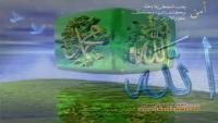 Nematein bantha jis samth By Syed Fasih Uddin Soharwardi