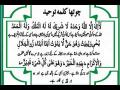 Chota Kalma Tauheed Fourth 4th Kalma in Arabic Urdu