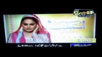 Veena Malik ki ek aur Drame Baazi, Kaala Jadoo