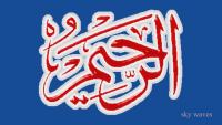 Asma ul Hussna