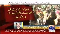Supreme Court ordered to arrest PM Raja Parvez Ashraf
