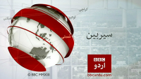 Sairbeen (BBC Urdu) - 18 Feb 2013
