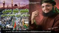 Hum To Bus Sarkar K Khadim Hain - Hafiz Tahir Qadri Naat