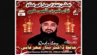 Kalma E Tayyab - Hafiz Nisar Ahmed Marfani Naat