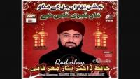 Madina Ane Wala Hai - Hafiz Nisar Ahmed Marfani Naat
