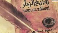 Elahi la Tu'azzibni - Junaid Jamshed Naat
