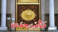 Dar e Mustafa - Amir Liaquat Hussain